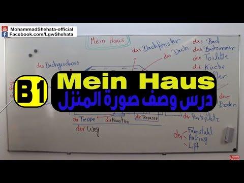 #12 B1- Mein Haus |   وصف صورة المنزل