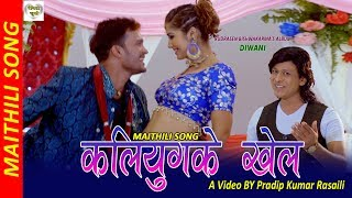Kaliyug Ke Khel || कलियुग के खेल | New Maithili Song | Samita Giri,Singer Rudrasen Maithili Khushi
