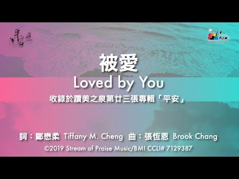 Loved by You MV - (23)  Peace
