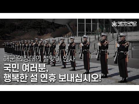 해군 군악의장대대 의장대 의장 시범