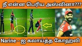 நீ என்ன பெரிய அஸ்வினா??? Narine - ஐ கலாய்த்த கோஹ்லி | Virat mankad | Narine