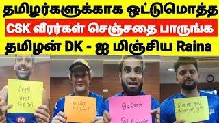 தமிழர்களுக்காக ஒட்டுமொத்த CSK வீரர்கள் என செஞ்சுருக்காங்கனு பாருங்க?? | CSK | Dhoni | Raina