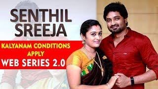 Kalyanam Conditions Apply | Web series 2.0 Launch | Mirchi Senthil | Sreeja | InandOut Cinema