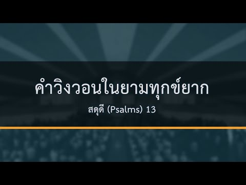 (Psalms)13 20Sep20