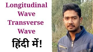 Transverse wave Vs Longitudinal wave