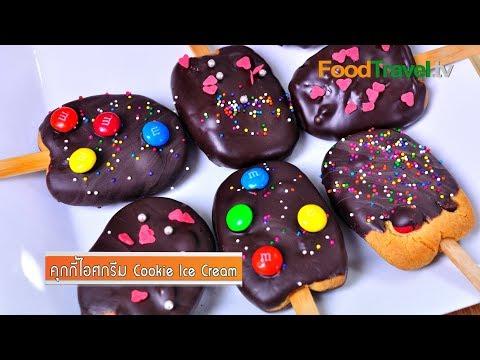 คุกกี้ไอศกรีม Cookie Ice Cream | FoodTravel - UCZiboBUA0U1tn31MyHoMYLQ