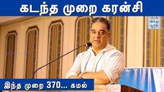 In their last regime 'demonetisation' currently 'article 370' ;  Kamal Haasan | Hindu Tamil Thisai |
