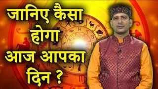 Aaj Ka Rashifal । 15 Aug 2019 । आज का राशिफल । Daily Rashifal । Today Horoscope