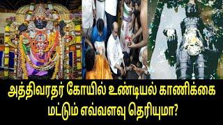 அத்திவரதர் கோயில் உண்டியல் காணிக்கை மட்டும் எவ்வளவு தெரியுமா? | Athi varadar Temple | Athivaradar