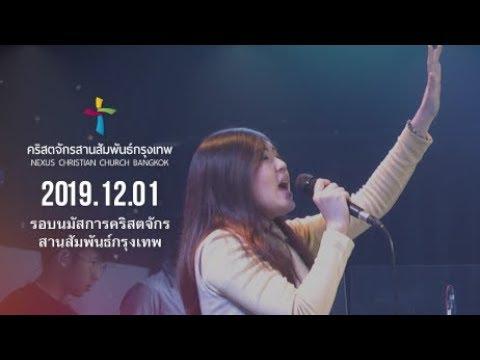 Nexus Bangkok 2019/12/01