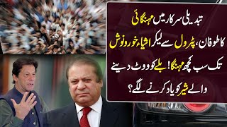 Rising inflation: Imran Khan vs Nawaz Sharif - Public Reactions | Bina Mazzrat