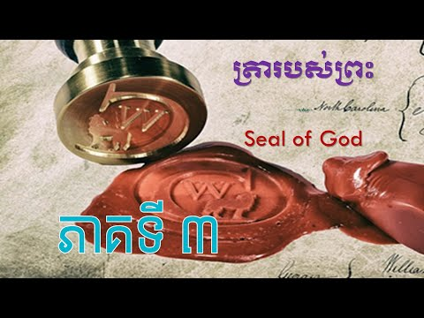 Seal of God (Part 3)