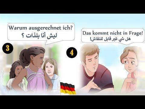 افضل طريقة تفاعلية لعدم نسيان الجمل باللغة الالمانية 2 - #صورة_مع_جملة