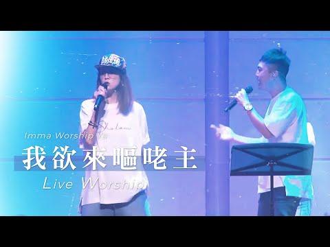 / Imma Worship YaLive Worship -  ft.