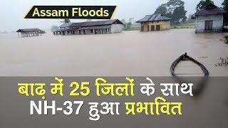Assam flood: Brahmaputra crosses danger mark, situation worsens across the state