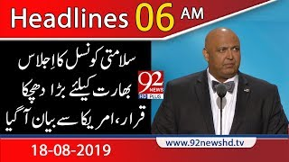 News Headlines | 6 AM | 18 August 2019 | 92NewsHD