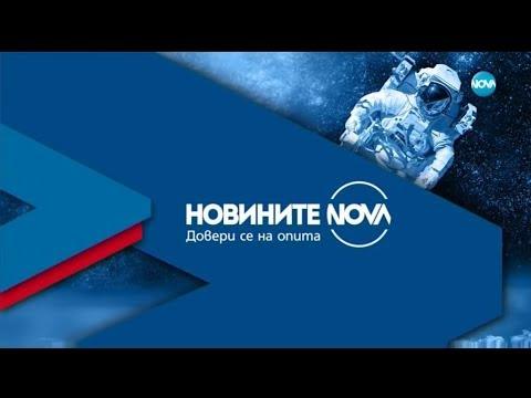 Новините на NOVA (18.07.2019 - централна емисия)