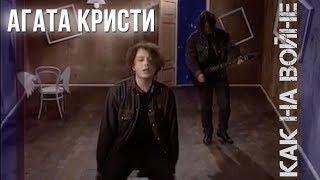 Агата Кристи — Как на войне (Официальный клип / 1993)