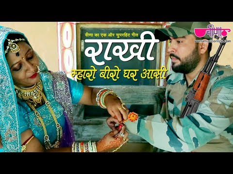 New Rajasthani Song 2017 | Mharo Beero Ghar Aasi HD | New Rakhi Song