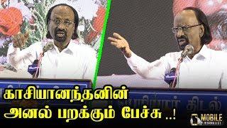 காசியானந்தனின் அனல் பறக்கும் பேச்சு..!   Kasi Anand Speech at Thirumavalavan Birthday