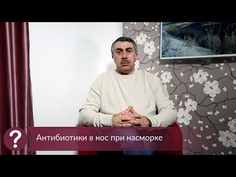 Антибиотики в нос при насморке - Доктор Комаровский