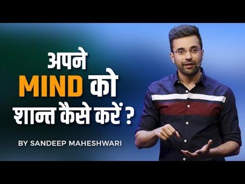 Apne Mind Ko Shant Kaise Kare - By Sandeep Maheshwari
