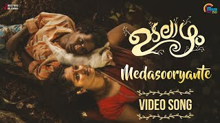 Video Trailer Udalaazham