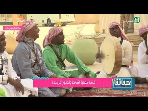 فرقة (جمعية الثقافة و الفنون في جدة) مزمار
