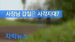 [자막뉴스] 2분 통화에 욕설만 25번…사장님 갑질은 사각지대? / KBS뉴스(News)