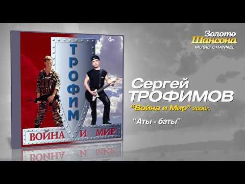 Сергей Трофимов - Аты-баты (Audio) - UC4AmL4baR2xBoG9g_QuEcBg