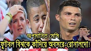দুঃসংবাদ! সবাইকে কাঁদিয়ে অবসরে-রোনালদো!   Cristiano ronaldo retied   Lionel Messi   News Tube24  