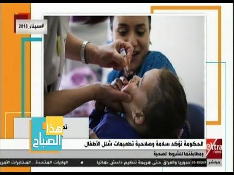 هذا الصباح| الحكومة تؤكد سلامة وصلاحية تطعيمات شلل الأطفال