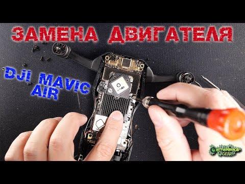Замена двигателя DJI MAVIC AIR photo