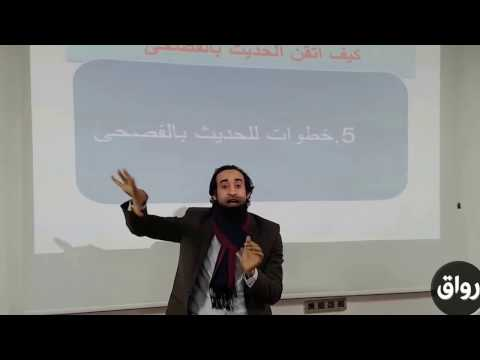 كيف اتحدث اللغة العربية الفصحى؟