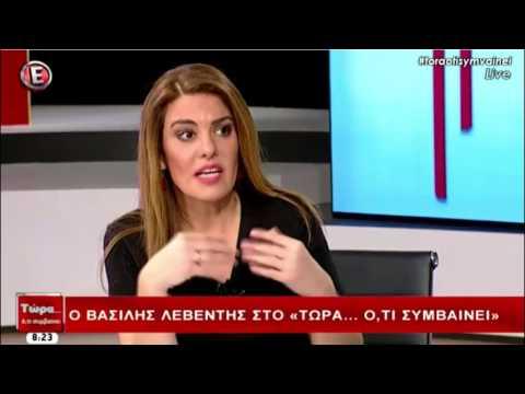 Β. Λεβέντης / Συμβαίνει Τώρα με τη Φ. Μαυραγάνη, E TV / 25-2-2017