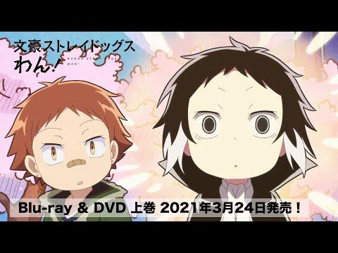 TVアニメ「文豪ストレイドッグス わん!」 Blu-ray & DVD CM