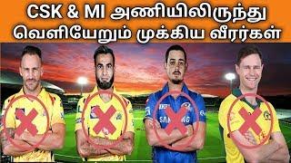 CSK & MI அணியிலிருந்து வெளியேறும் முக்கிய வீரர்கள் | CSK | MI | IPL
