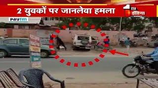 Ajmer में जानलेवा हमले का लाइव वीडियो, 15 20 बदमाशों ने किया जानलेवा हमला
