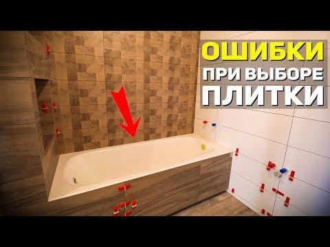 ОШИБКИ РЕМОНТА: выбор плитки при ремонте ванной комнаты photo