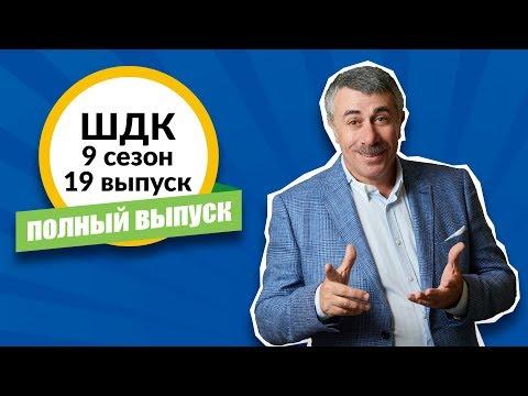 Школа доктора Комаровского - 9 сезон, 19 выпуск (полный выпуск)
