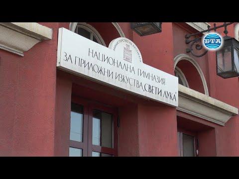 """BTA:Откриване на новата учебна година в НГПИ """"Свети Лука"""""""