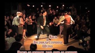 Эдуард Хиль и Людмила Сенчина - Шутка (Дайте музыку)-караоке
