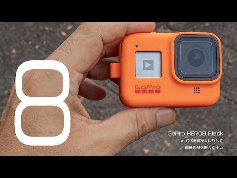 世界最速の実機レビュー GoPro HERO8 Black 最新ゴープロ4K30P実戦投入でVLOGできる?スタビライザー要らずの手ブレ補正 HyperSmooth ブースト撮って出し映像