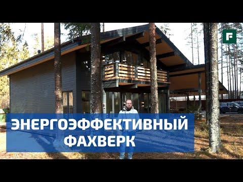 Двухэтажный фахверк из СИП-панелей: дом вместо курорта // FORUMHOUSE