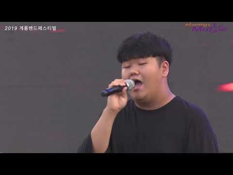 2019 계룡밴드페스티벌 공연영상 '애정표현'' 프리뷰 이미지