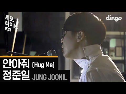 Hug Me (Live Version)