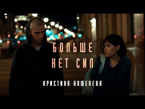 Кристина Кошелева — Больше нет сил (Премьера клипа 2018)