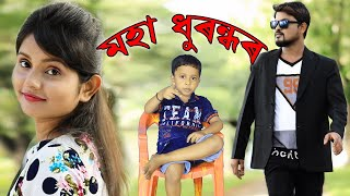 Maha Dhurandhar Assamese funny video Sunny Golden present