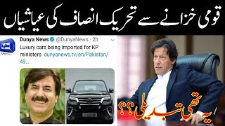 Pm Imran Khan Govt Is Buying Toyota Fortuner Luxury Cars For Their Ministers | Tabdeeli In Pakistan