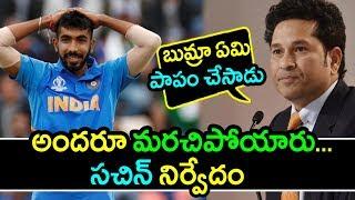 Sachin Tendulkar Recollects Jasprit Bumrah Performance In World Cup|ICC World Cup 2019 Updates